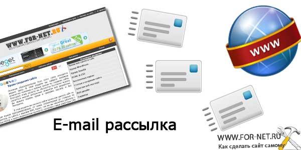 Как проводить рассылки со своего сайта и не быть