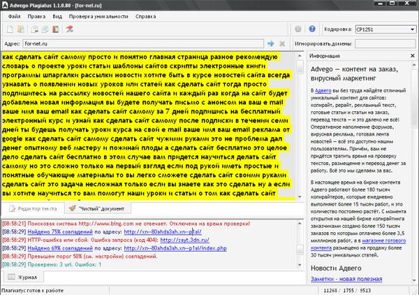 Как сделать платно прописку - Mobile-health.ru