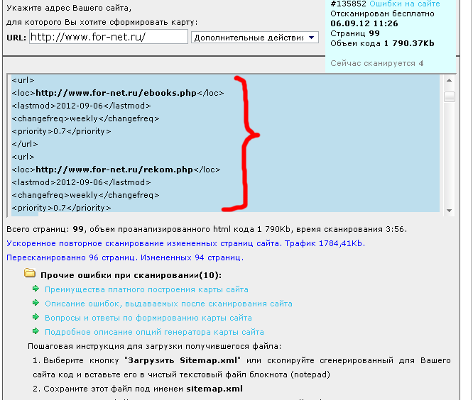 Онлайн создание карты сайта html адамас управляющая компания энгельс официальный сайт