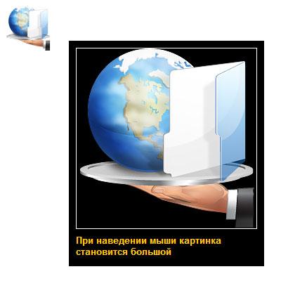 Как сделать на сайте увеличение картинки при наведении плагины для сервера css v34 bank