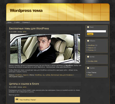 """Шаблон WordPress Black"""