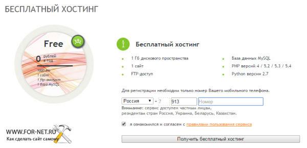 Казахстан бесплатный хостинг глонасс софт хостинг